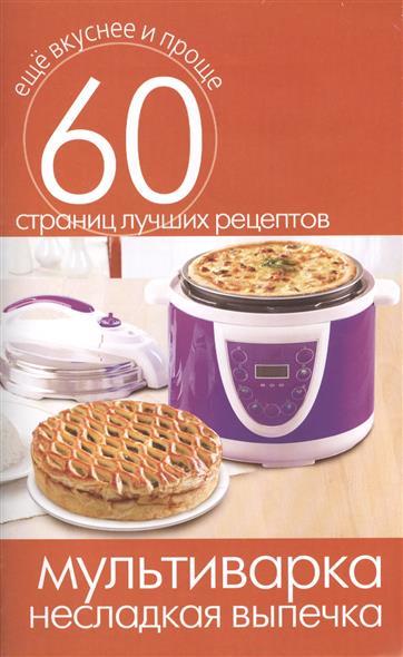 Кашин С. (сост.) Мультиварка. Несладкая выпечка. 60 страниц лучших рецептов
