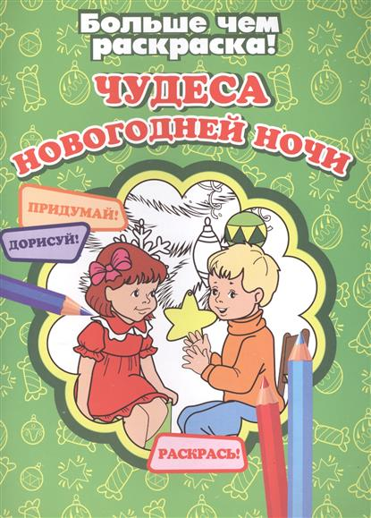 Кошелева А.: Чудеса новогодней ночи