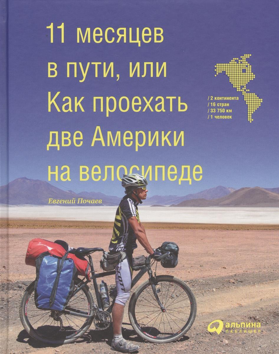 Почаев Е. 11 месяцев в пути, или Как проехать две Америки на велосипеде ISBN: 9785961464863