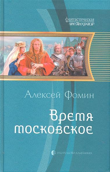 Фомин А. Время московское митя фомин акустика