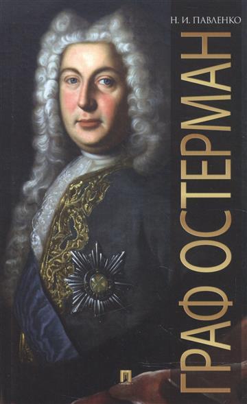 Граф Остерман