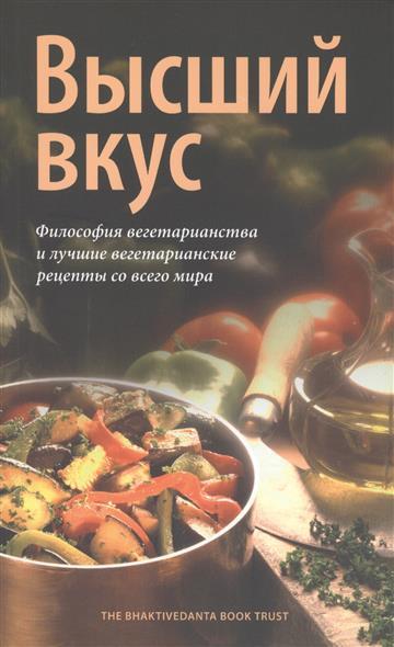 Бхутатма дас, Курма дас, Друтакарма дас, Мукунда Госвами Е. Высший вкус. Философия вегетарианства и лушие вегетарианские рецепты со всего мира