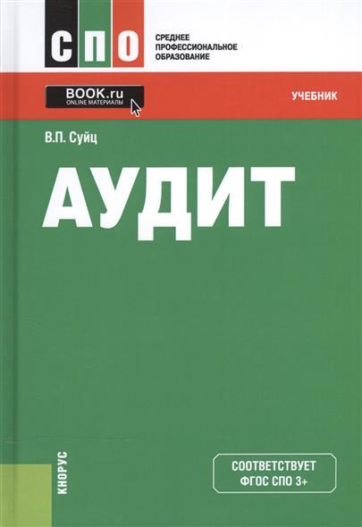 Суйц В. Аудит. Учебник для СПО ISBN: 9785406053683 виктор паулевич суйц аудит
