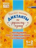 Учимся писать диктанты по русскому языку с наглядными подготовительными материалами. 1-2 классы