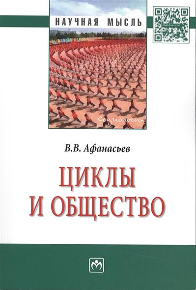Афанасьев В. Циклы и общество: Монография