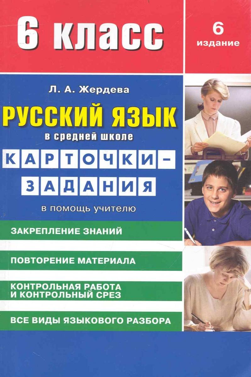 Жердева Л. Русский язык в средней школе: карточки-задания для 6 класса. В помощь учителю