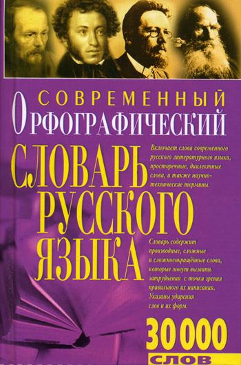 Современный орфограф. словарь