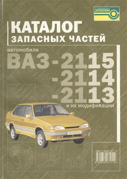 Каталог зап. частей ВАЗ-2115, 2114, 2113 и их модификации