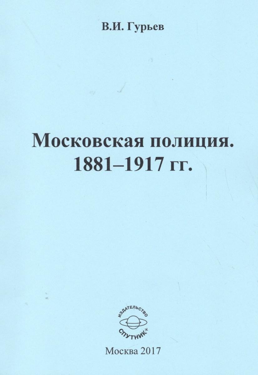 Московская полиция. 1881 - 1917 гг.