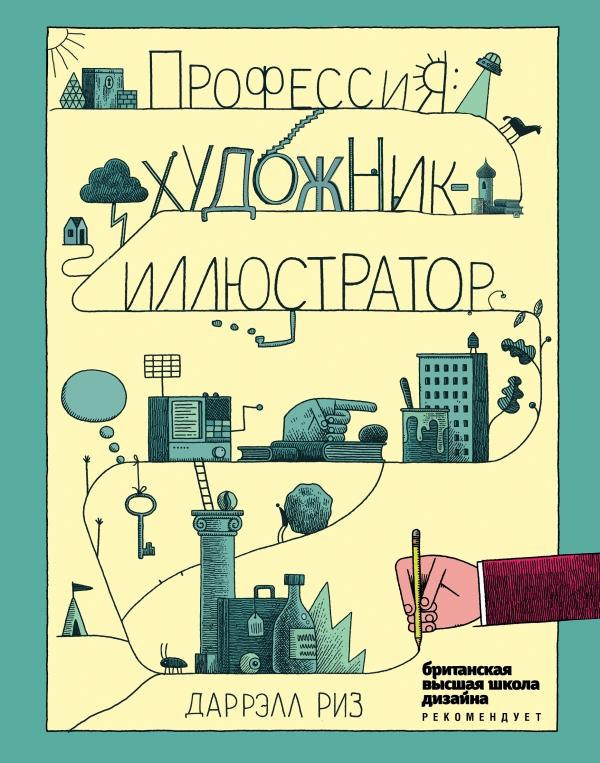 Риз Д. Профессия: художник-иллюстратор. Второе издание риз д профессия художник иллюстратор