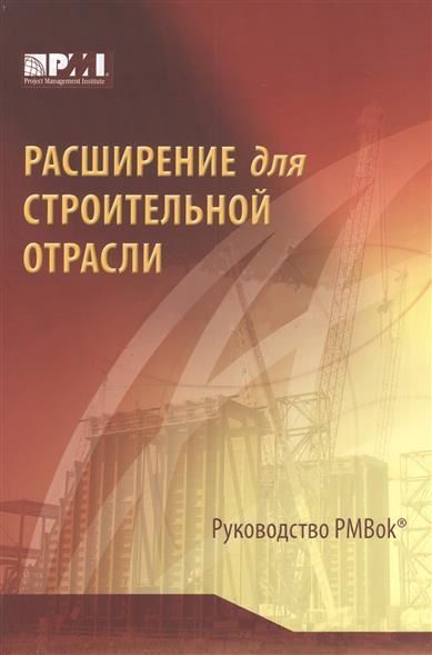 Расширение для строительной отрасли к третьему изданию Руководства к своду знаний по управлению проектами (Руководства PMBOK®)