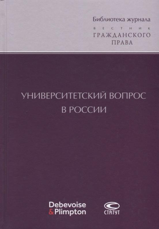 Суханов Е. (сост.) Университетский вопрос в России андрейкина ю колоскова е коробова а сост москва в фотографиях 1980 1990 е годы