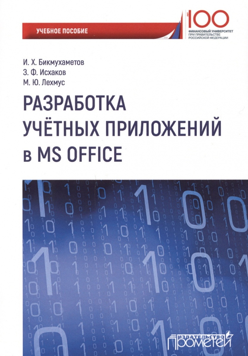 Разработка учетных приложений в среде MS Office от Читай-город