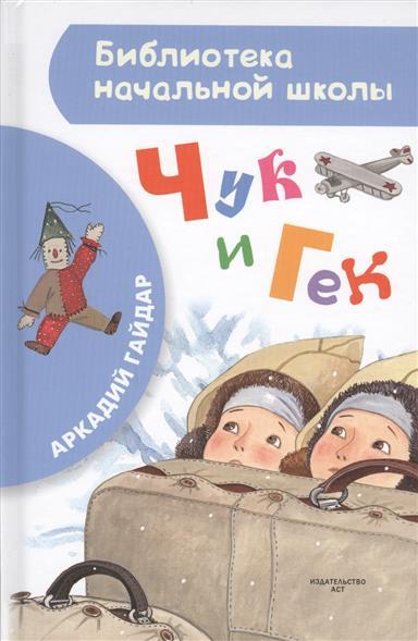 Гайдар А. Чук и Гек ISBN: 9785171014834 гайдар а чук и гек рассказы