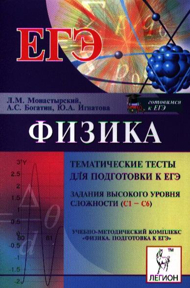 Физика. Тематические тесты для подготовки к ЕГЭ. Задания высокого уровня сложности (С1-С6)