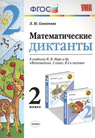 Математические диктанты. 2 класс. К учебнику М. И. Моро и др.