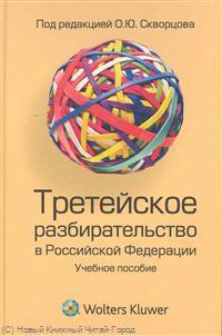 Третейское разбирательство в РФ