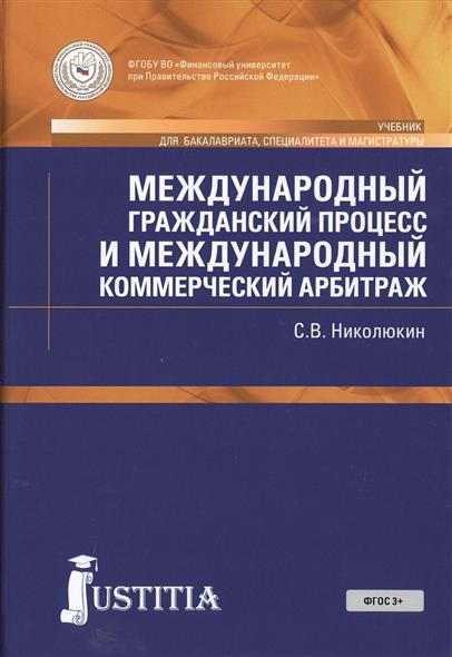 Международный гражданский процесс и международный коммерческий арбитраж