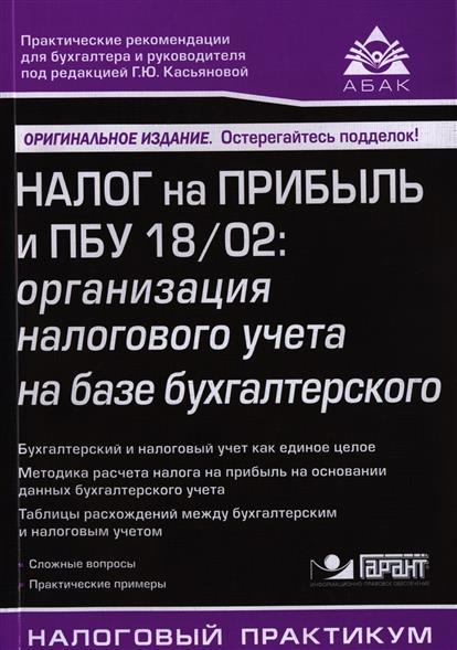 Касьянова Г. Налог на прибыль и ПБУ 18/02: организация налогового учета на базе бухгалтерского