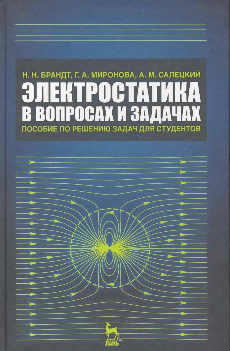 Брандт Н., Миронова Г. и др. Электростатика в вопросах и задачах