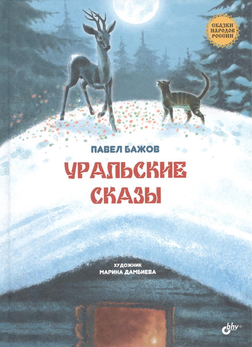 Бажов П. Уральские сказы сказы