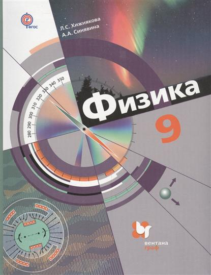 Хижнякова Л., Синявина А. Физика. 9 класс. Учебник физика 9 класс