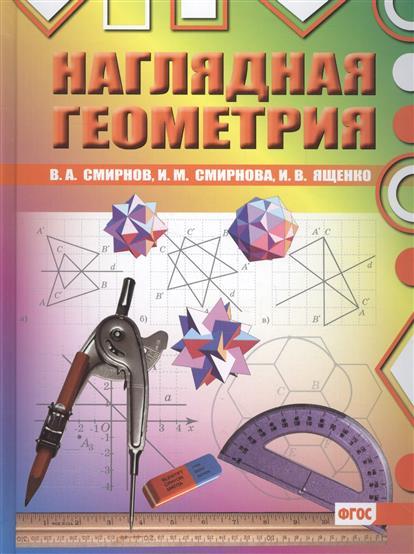 Наглядная геометрия