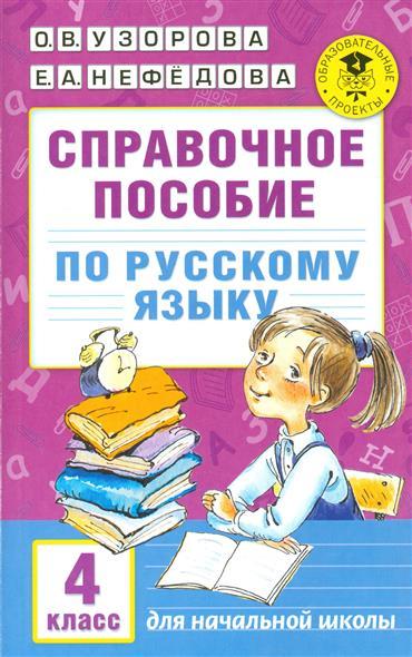 Справочное пособие по русскому языку. 4 класс