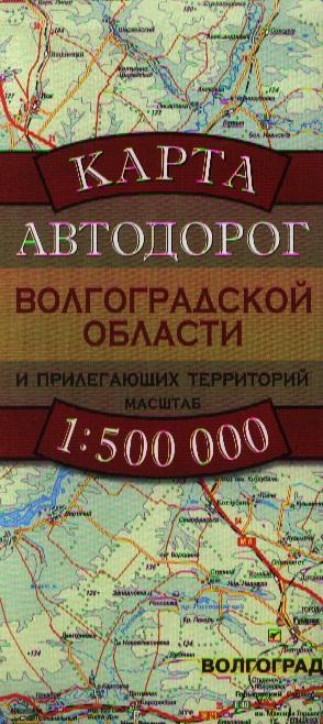Карта а/д Волгоградской области