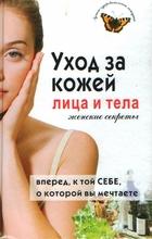 Уход за кожей лица и тела Женские секреты