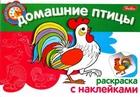КР Домашние птицы