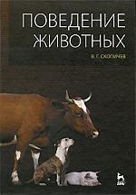 Скопичев В. Поведение животных Учеб. пос.