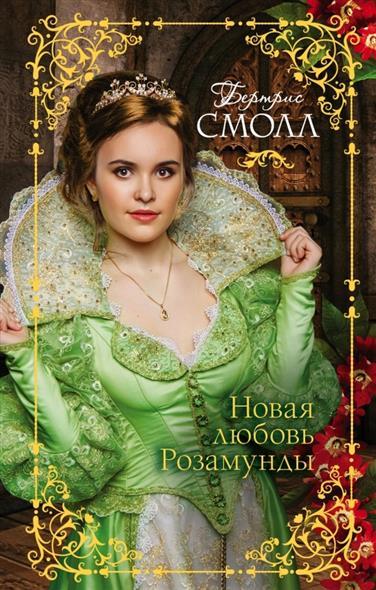 Смолл Б. Новая любовь Розамунды смолл б неотразимая герцогиня