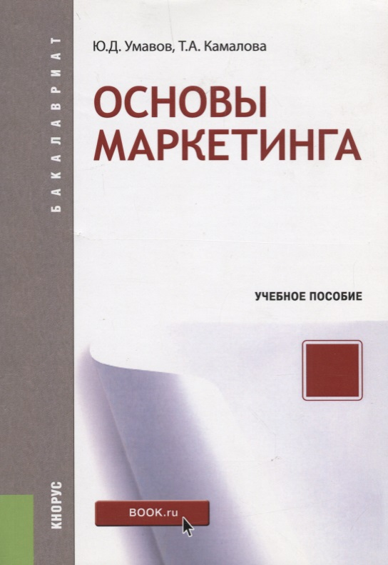 Умавов Ю., Камалова Т. Основы маркетинга. Учебное пособие