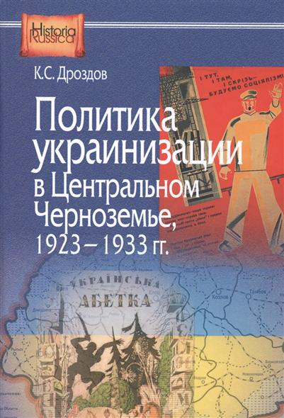 Политика украинизации в Центральном Черноземье 1923-1933 гг.