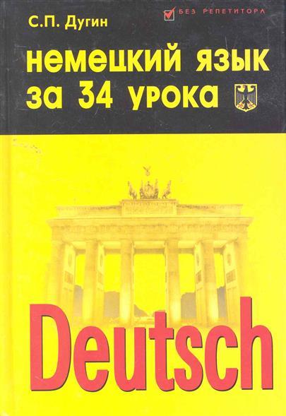 Немецкий язык за 34 урока