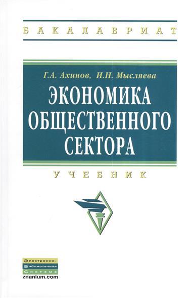 Ахинов Г., Мысляева И. Экономика общественного сектора. Учебник
