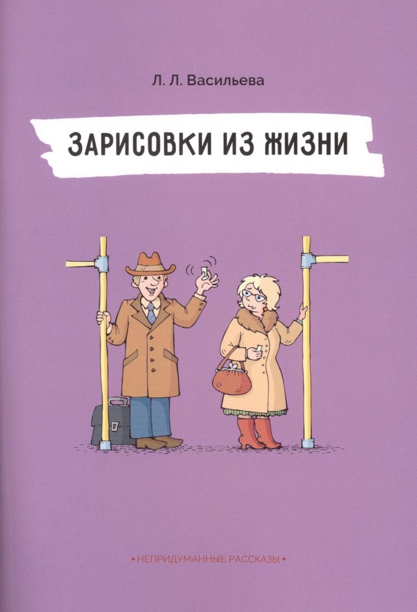 Васильева Л. Зарисовки из жизни леонид трумекальн зарисовки по ходу