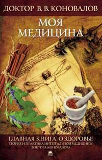Коновалов В. Моя медицина Главная книга о здоровье бологова в моя большая книга о животных 1000 фотографий