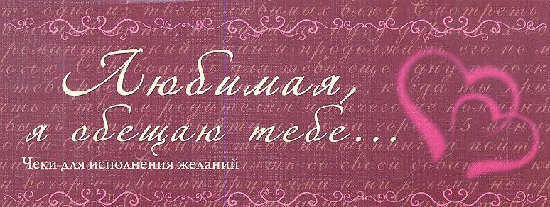 Дубенюк Н. Любимая я обещаю тебе… Чеки для исполнения желаний love is любимая я обещаю тебе чеки для исполнения желаний