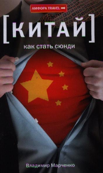 Марченко В. Как стать сюнди марченко владимир андреевич [китай] как стать сюнди