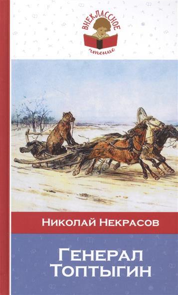 Некрасов Н. Генерал Топтыгин. Стихотворения. Поэмы цена