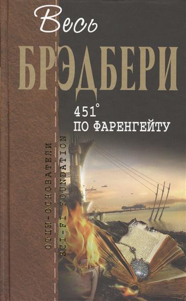 Брэдбери Р. 451° по Фаренгейту ISBN: 9785699923809 брэдбери р 451° по фаренгейту рассказы