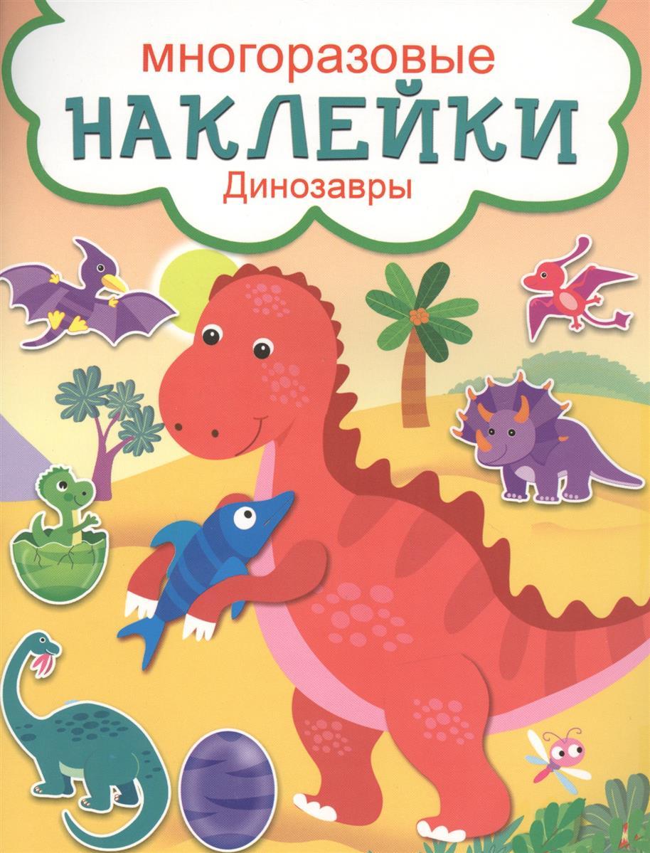 Вовикова О. (худ.) Многоразовые наклейки. Динозавры ISBN: 9785906998392 динозавры наклейки