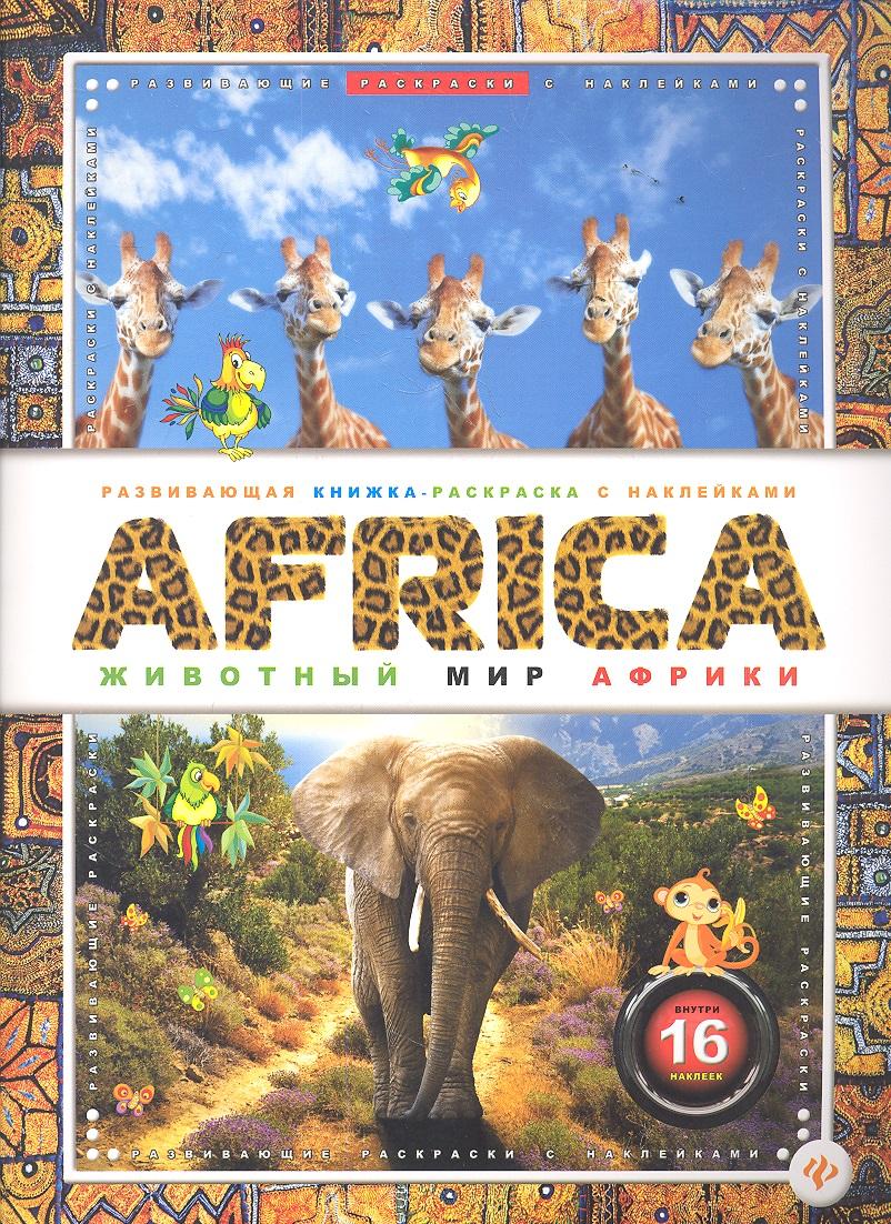 AFRICA. Животный мир Африки. Внутри 16 наклеек набор наклеек животный мир насекомые и птицы н 1409