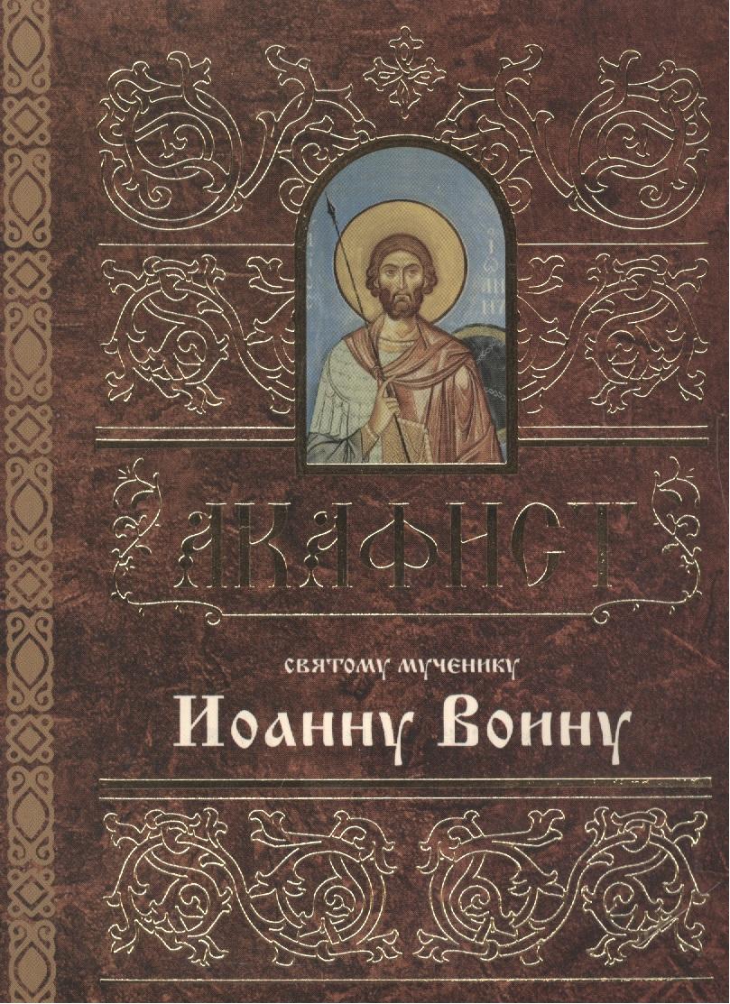 Мосилевич М. (отв. за вып.) Акафист святому мученику Иоанну Воину