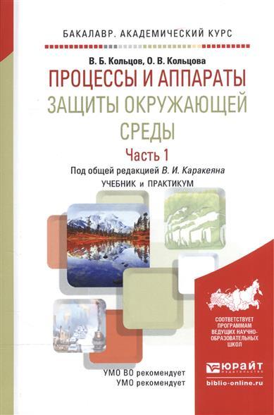 Процессы и аппараты защиты окружающей среды. В 2-х частях. Часть 1. Учебник и практикум