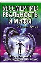 Бессмертие реальность и мифы Йога посмерт. трансф. личн.