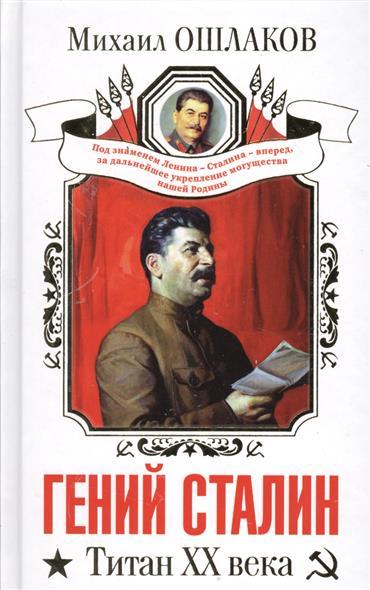 Ошлаков М. Гений Сталин. Титан XX века