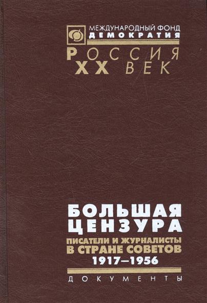 Большая цензура. Писатели и журналисты в стране Советов 1917-1956